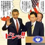 鳩山由紀夫_小沢一郎_オバマ大統領.jpg